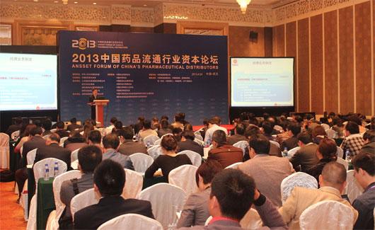 2013中国药品流通行业资本论坛隆重召开