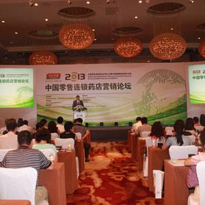 中国零售连锁药店年度大会隆重开幕