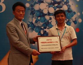 2013中国医药企业创新力20强发布