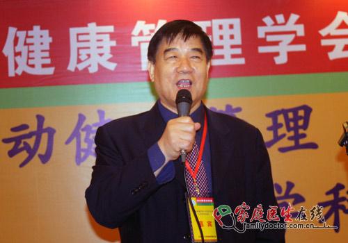广东省健康管理学会秘书长冉炜教授发表讲话