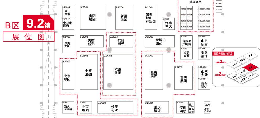 中国进出口商品交易会展馆B区9.2馆展位图