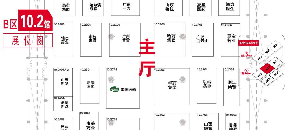 中国进出口商品交易会展馆B区10.2馆展位图
