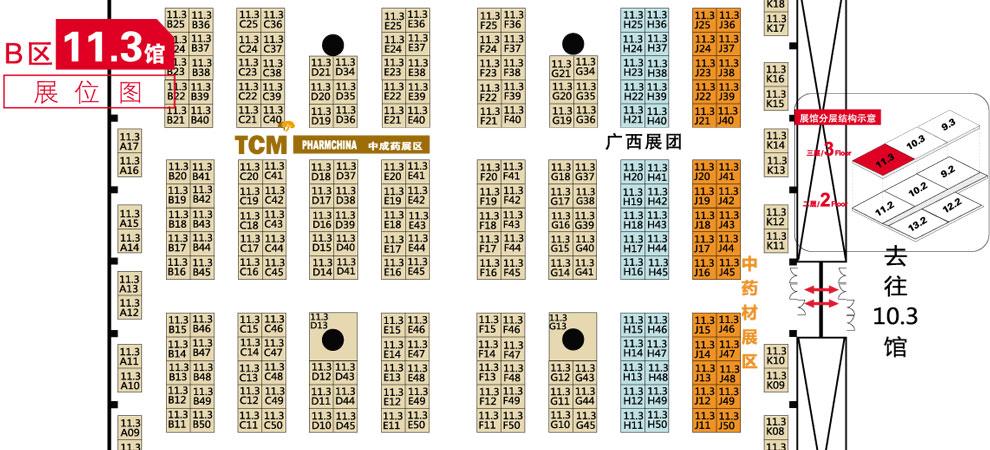 中国进出口商品交易会展馆B区11.3馆展位图