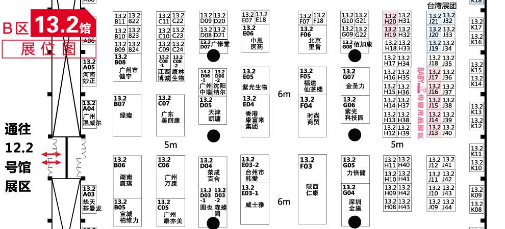 中国进出口商品交易会展馆B区13.2馆展位图