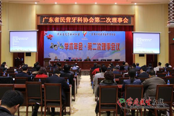 广东省民营牙科协会2014年会暨第二次理事会顺利召开