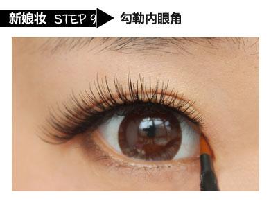 新娘妆单眼皮变双眼皮的方法步骤