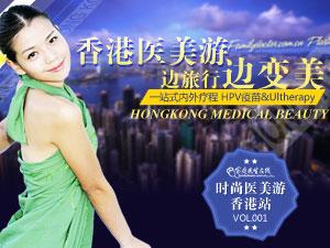 香港医美游 一站式内外疗程