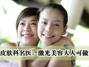 郭庆:激光美容人人可做 效果取决于专家经验