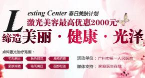 激光美容最高优惠2000元