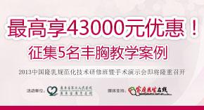 假体丰胸教学案例征集 享43000元优惠