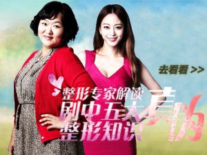 解析韩剧《美女的诞生》中的整形知识
