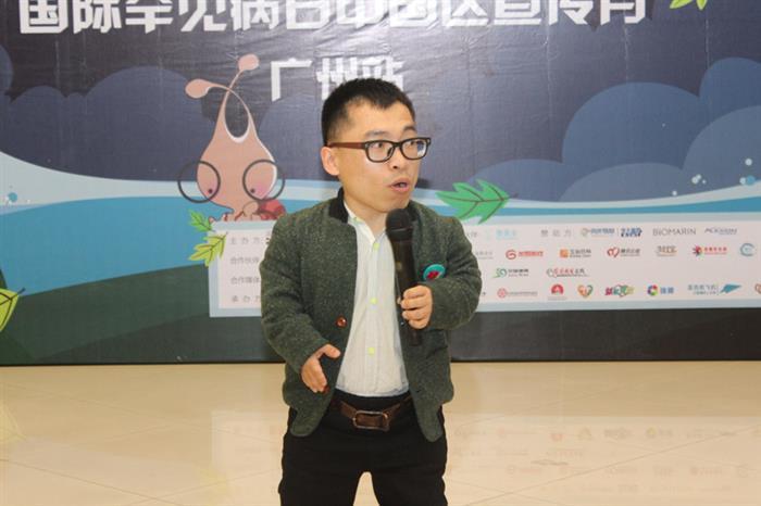 世界罕见病发展中心主任 黄如方上台致辞