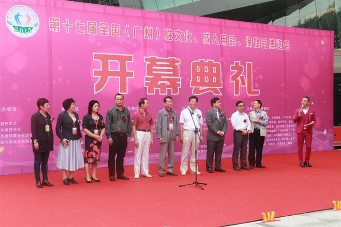 东性文化节_2015广州性文化节盛大开幕