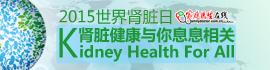 2015世界肾脏日:肾脏健康与你息息相关