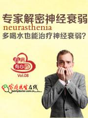 心病有心药08:如何预防神经衰弱