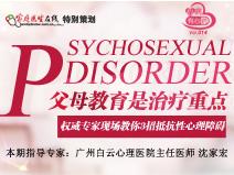 专家解密性心理障碍