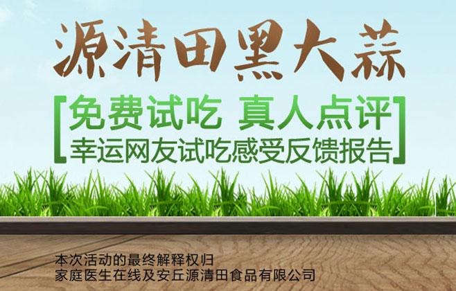 https://www.familydoctor.com.cn/yinshi/zt/hssc.html