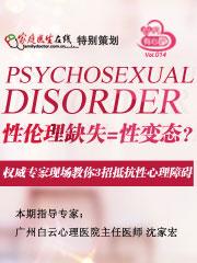 心病有心药14:性变态=性心理障碍?