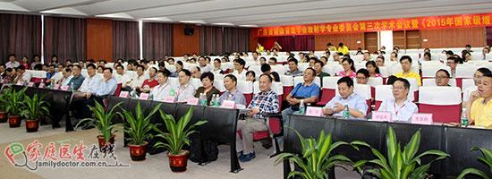 广东省健康管理学会放射学专委会第三次学术会议隆重