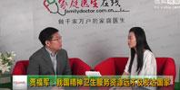 贾福军:我国精神卫生服务资源远不及发达国家