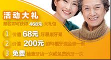 重阳节带爸妈免费检查牙齿 报名即可获得268元大礼包