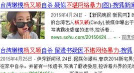 24岁台湾嫩模杨又颖自杀身亡