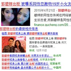 台湾女星郭碧婷被爆出柜?