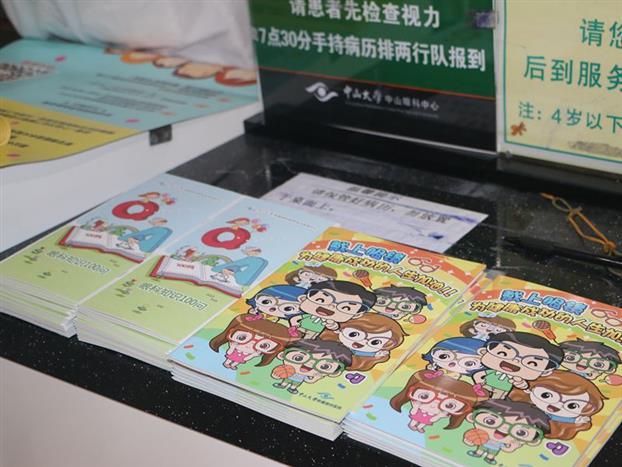 封面采用卡通图案的眼科知识宣传手册