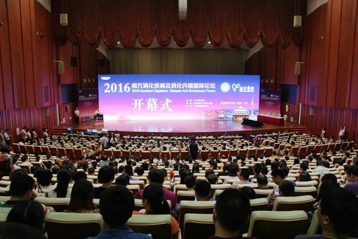 2016南方消化疾病及消化内镜国际论坛开幕式现场