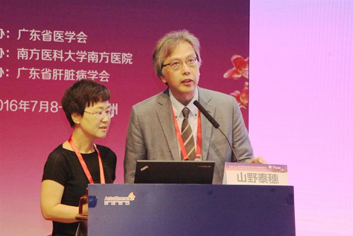 日本著名消化专家山野泰穗教授发表致辞