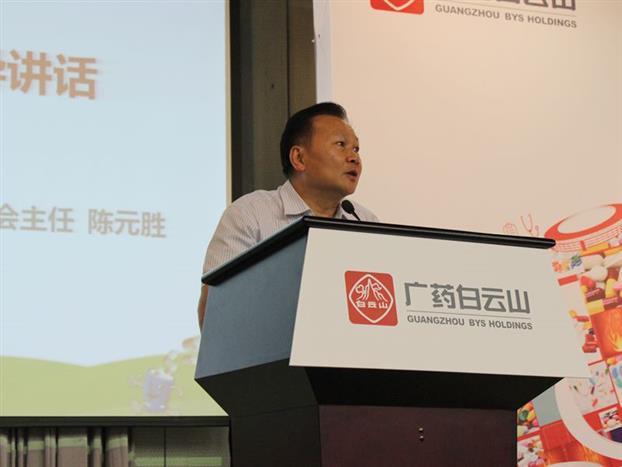 广东省政协常委、科教卫体委员会主任陈元胜发表讲话