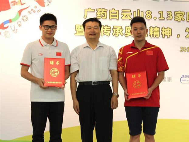 首次聘请奥运冠军罗玉通、杨景辉为广药白云山公益大使