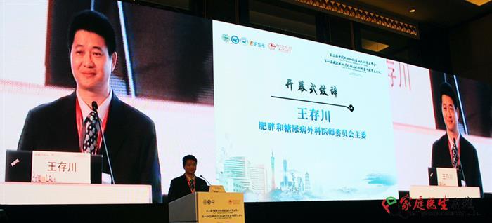 大会主席王存川发表演讲