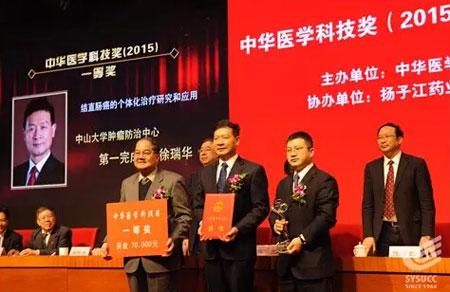 表彰获得2015年度中华医学科技奖的先进单位和个人.