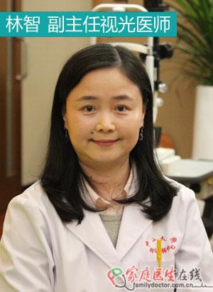 林智 副主任视光医师