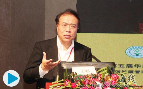 王杉 北京大学人民医院院长