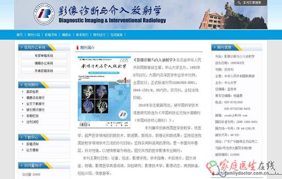 《影像诊断与介入放射学杂志》就被虚假网站盗用声明