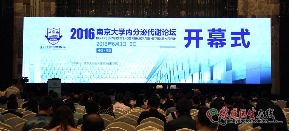 2016南京大学内分泌代谢论坛开幕式现场