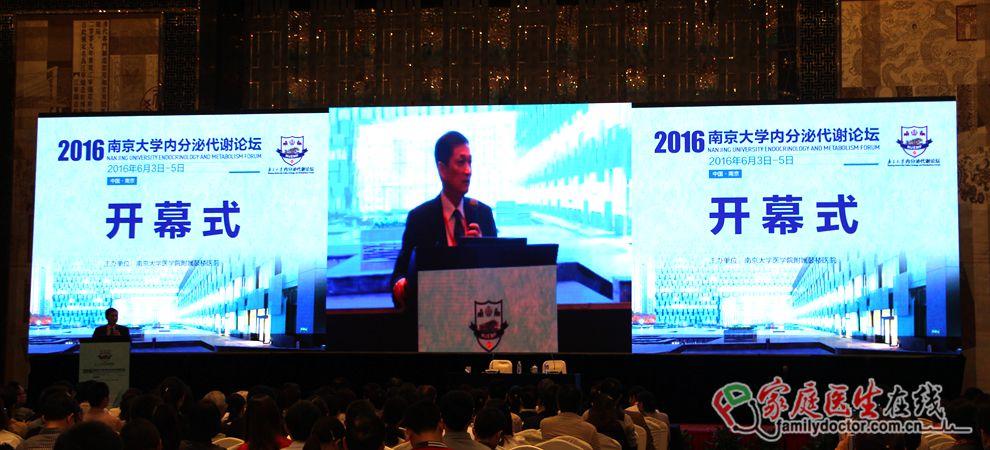 大会主席朱大龙教授宣布论坛正式开幕