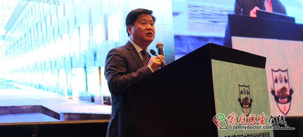 南京鼓楼医院院长韩光曙教授发表讲话
