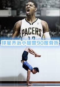 球星乔治小腿曾90度骨折 专家:打篮球前热身运动不可少