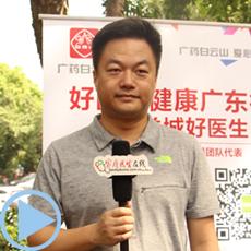 广州白云山医药集团股份有限公司市场策划部部长 陈志钊