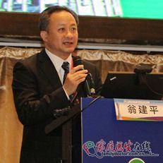 翁建平:广东省1型糖尿病研究进展