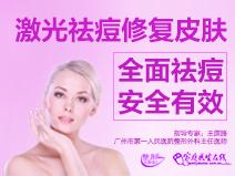 激光祛痘修复皮肤更安全有效