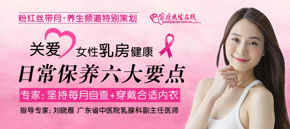 告别女性胸部危机 专家教你正确保养乳房六大招