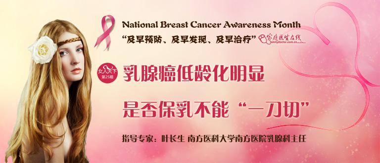 如何防治乳腺癌