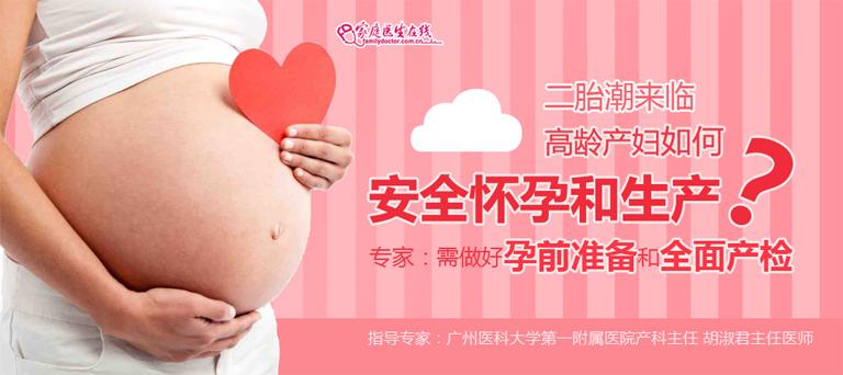 二胎潮来临 高龄产妇如何安全怀孕和生产