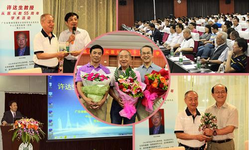 中山一院举行许达生教授从医从教55周年学术活动