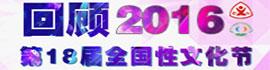 """2016广州性文化节 各式情趣用品很""""辣眼"""""""