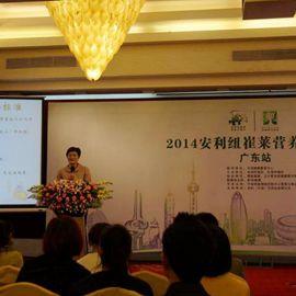 2014安利纽崔莱营养中国行·广东站